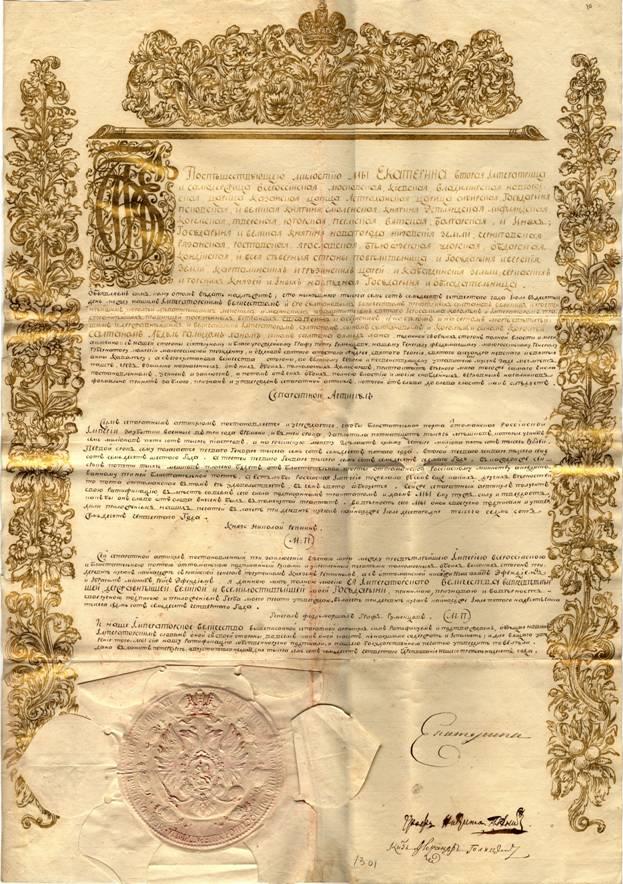 Кючук-Кайнарджийский мирный договор. Image008